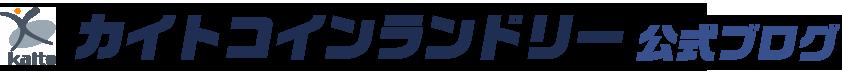 安心の資産運用・コインランドリー経営|カイトコインランドリー公式ブログ